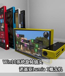 Win10系统旋转镜头 诺基亚Lumia 1概念机