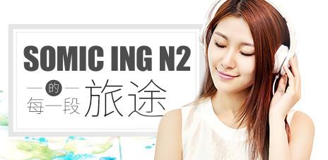 SOMIC ING N2的每一段旅途