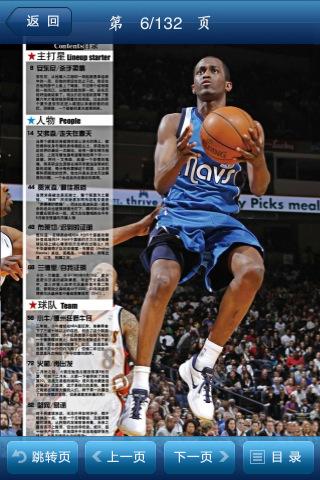 杂志《篮球俱乐部》