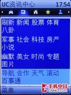 华为C5730手机功能界面第6张