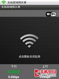 华为U8100手机功能界面第3张