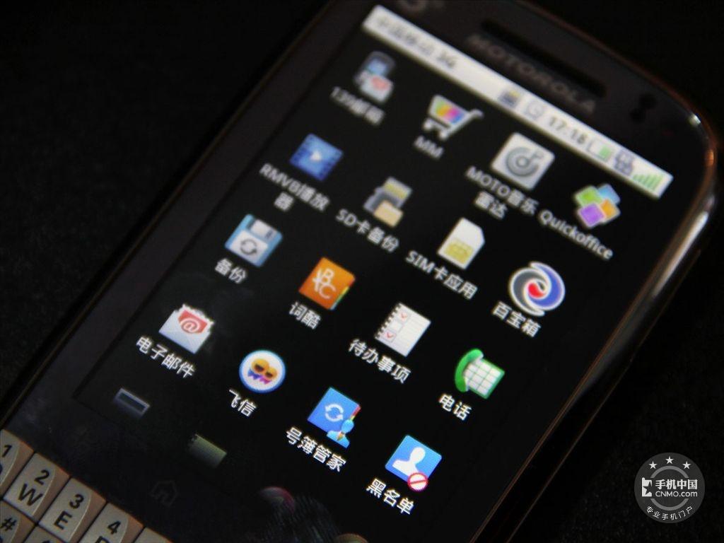摩托罗拉MT620手机功能界面第4张
