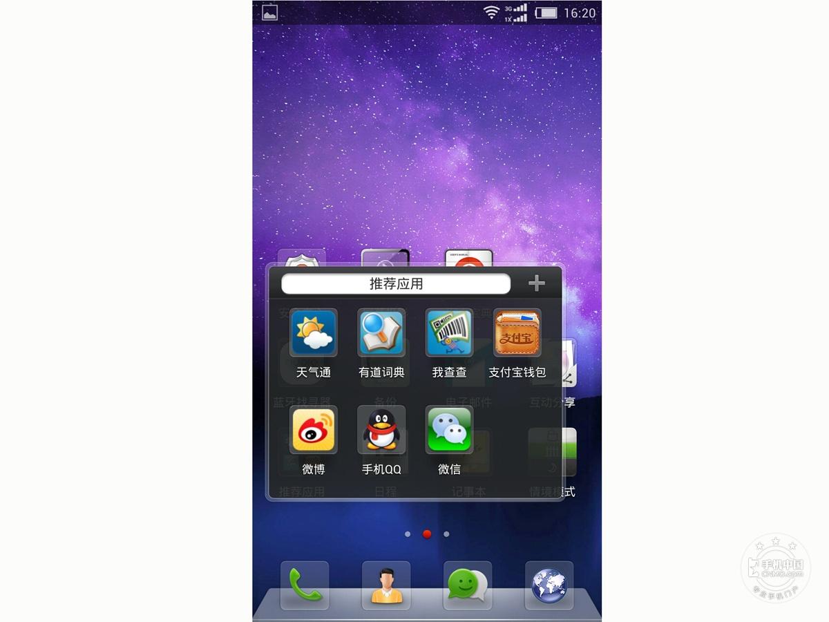 努比亚小牛Z5Mini手机功能界面第5张