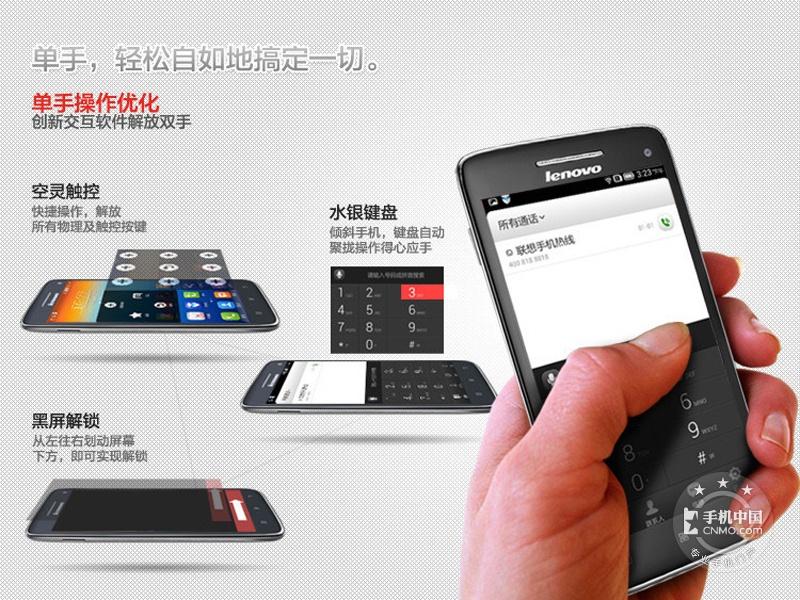 联想S968T(VIBEX移动版)时尚美图第7张
