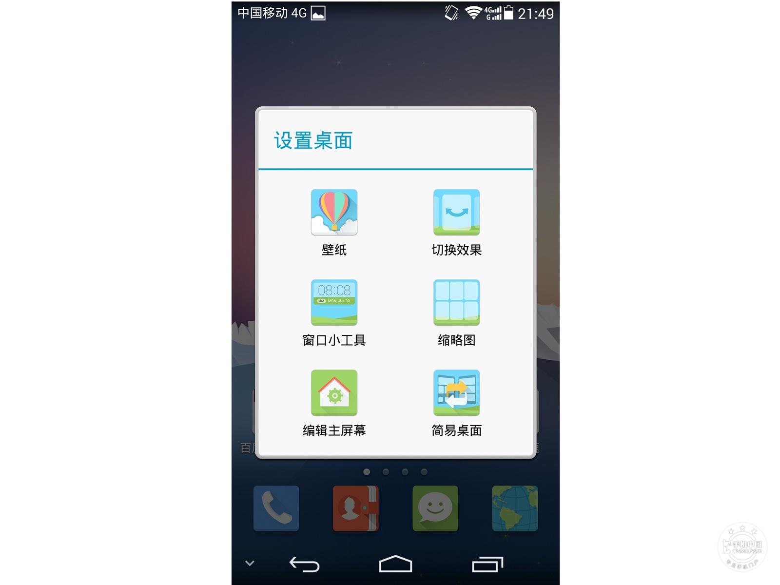 华为AscendP7(移动4G版)手机功能界面第7张