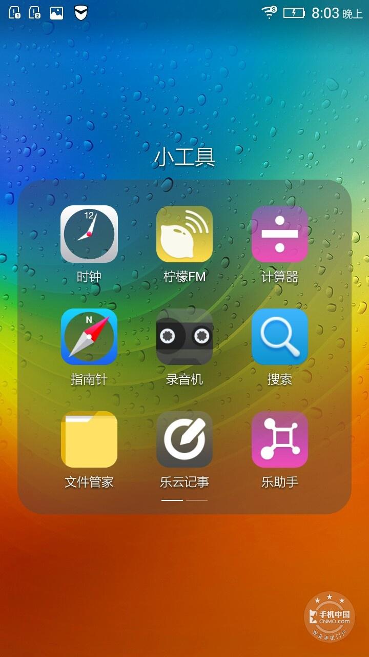 联想VIBEZ2手机功能界面第4张
