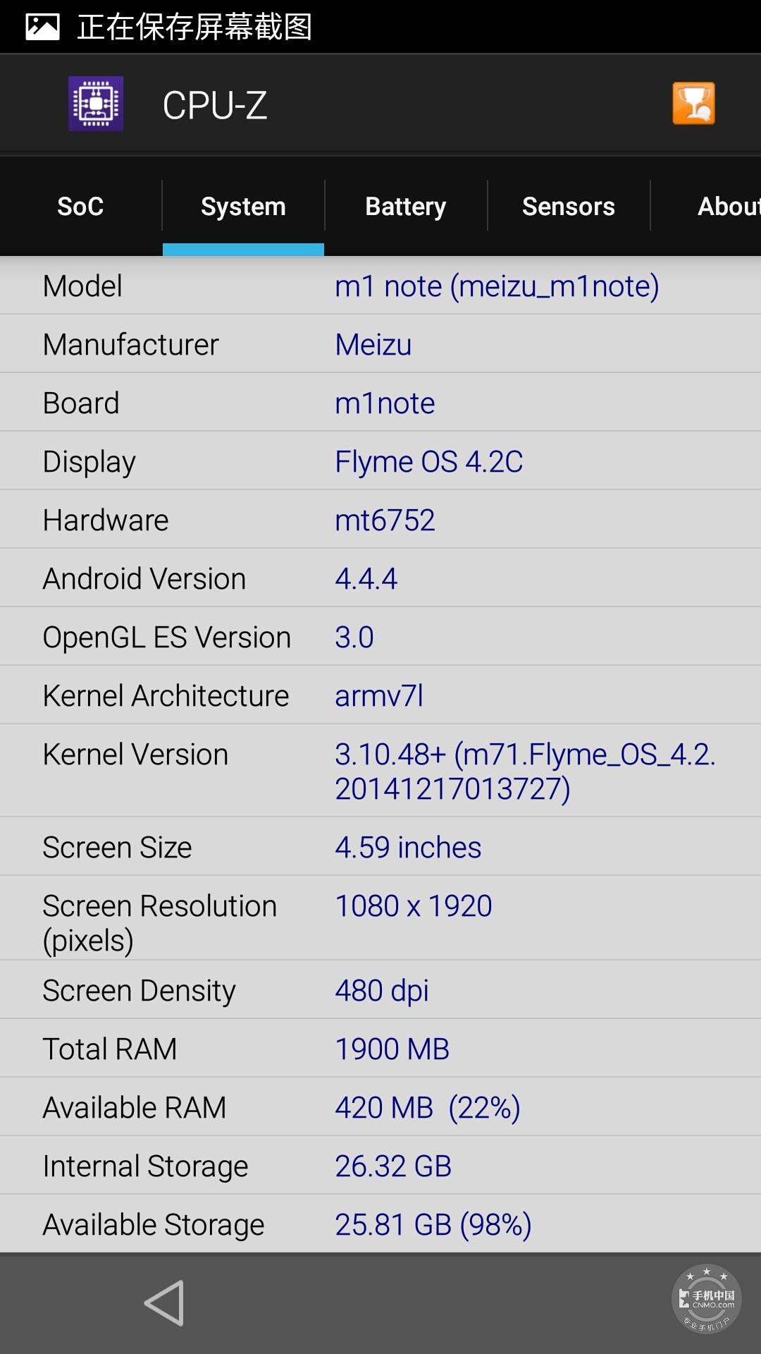 魅蓝note(移动4G/16GB)手机功能界面第6张