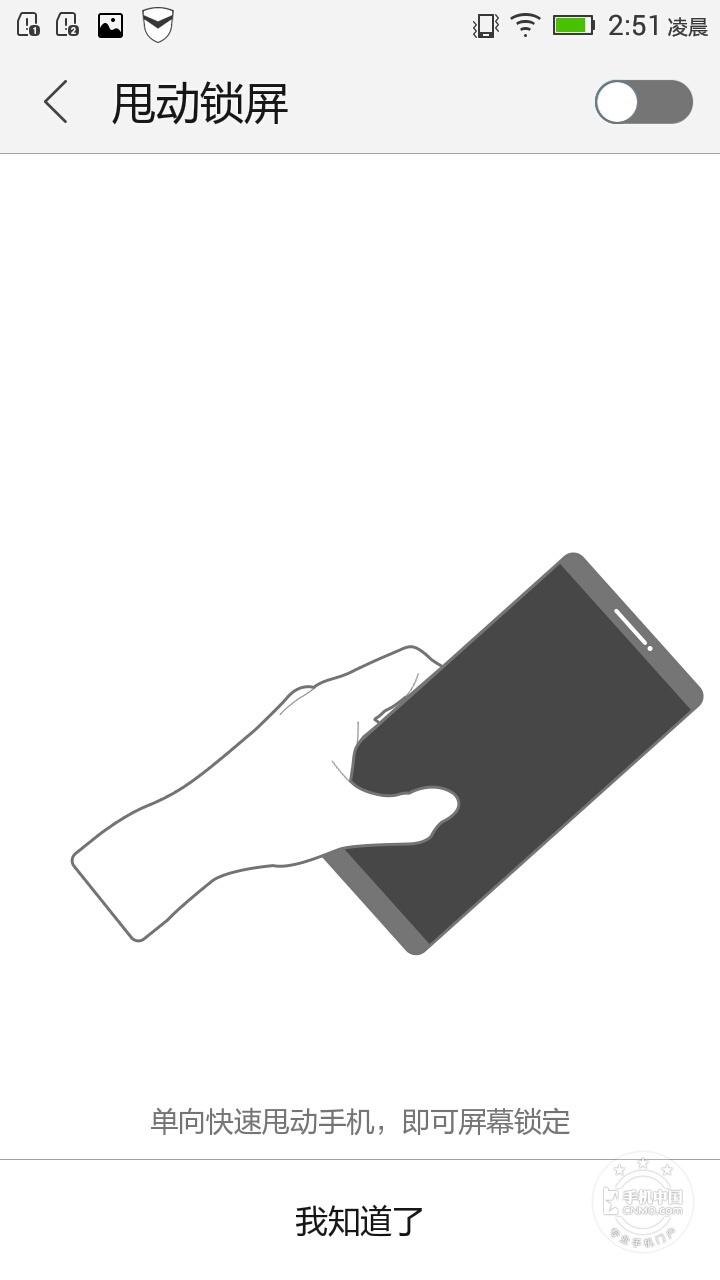 联想黄金斗士Note8(移动增强版)手机功能界面第7张