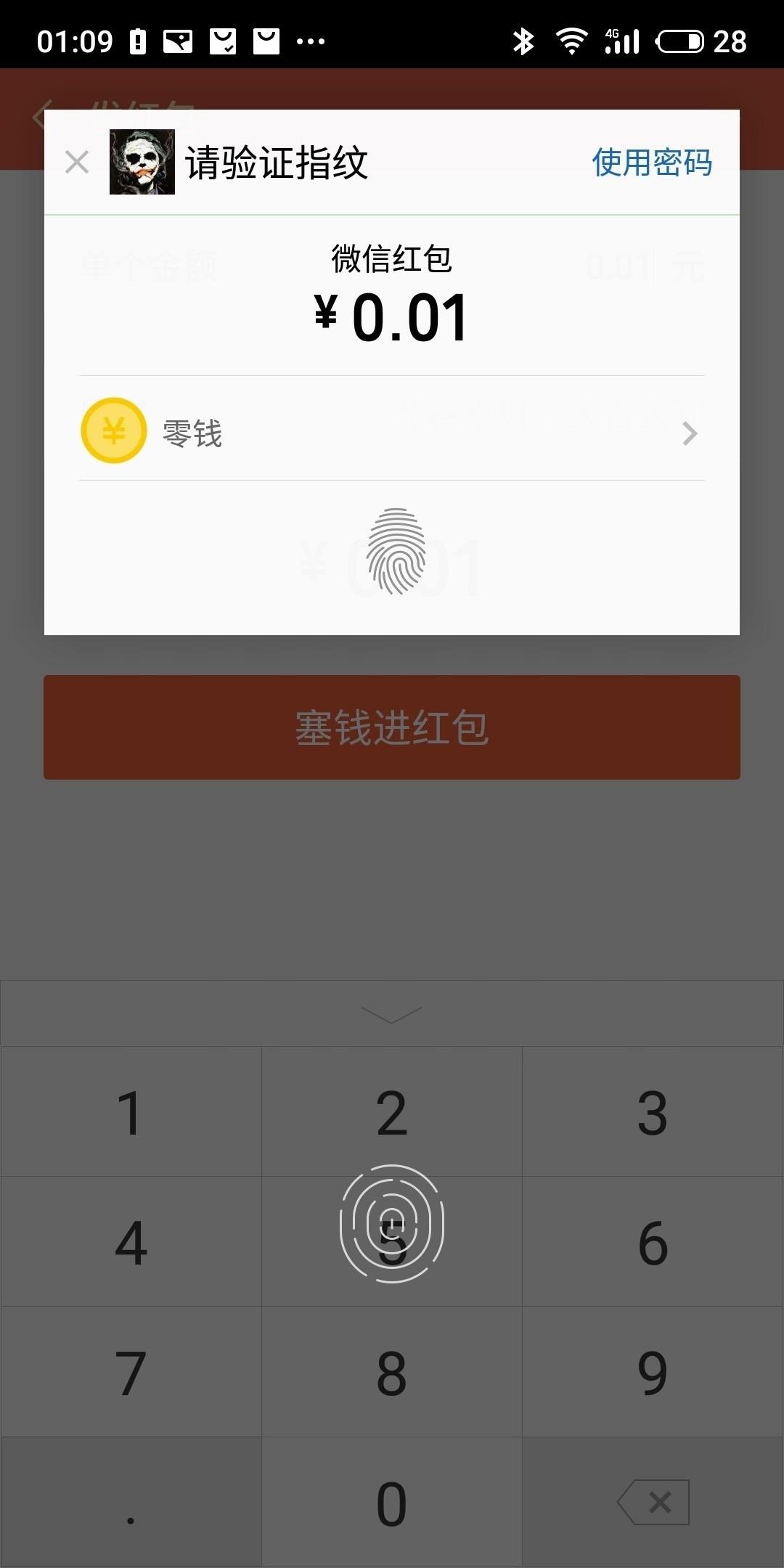 魅族16th(8+128GB)手机功能界面第8张