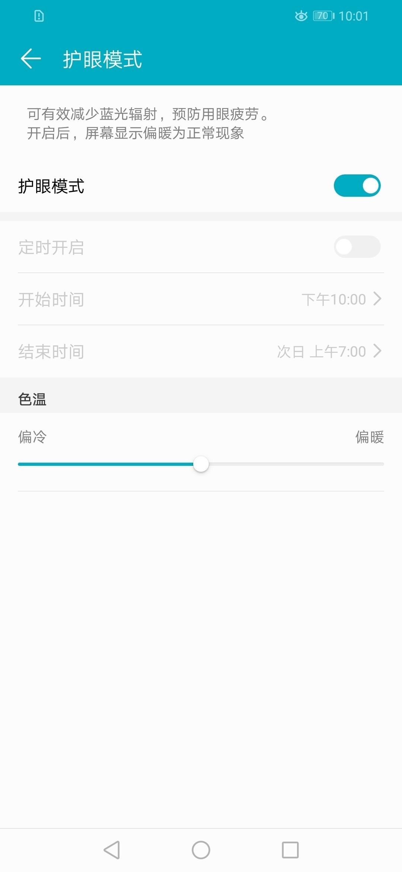 荣耀8X(6+128GB)手机功能界面第4张