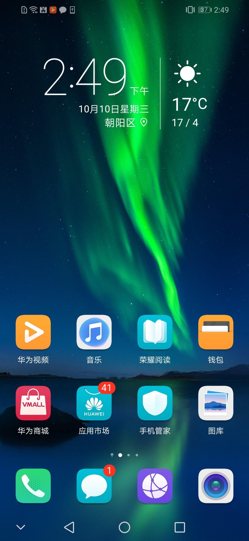 荣耀8X(6+128GB)手机功能界面第6张