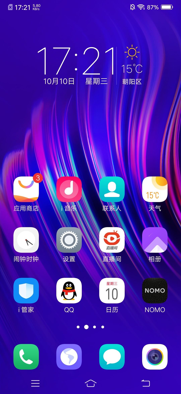 vivoX23手机功能界面第2张