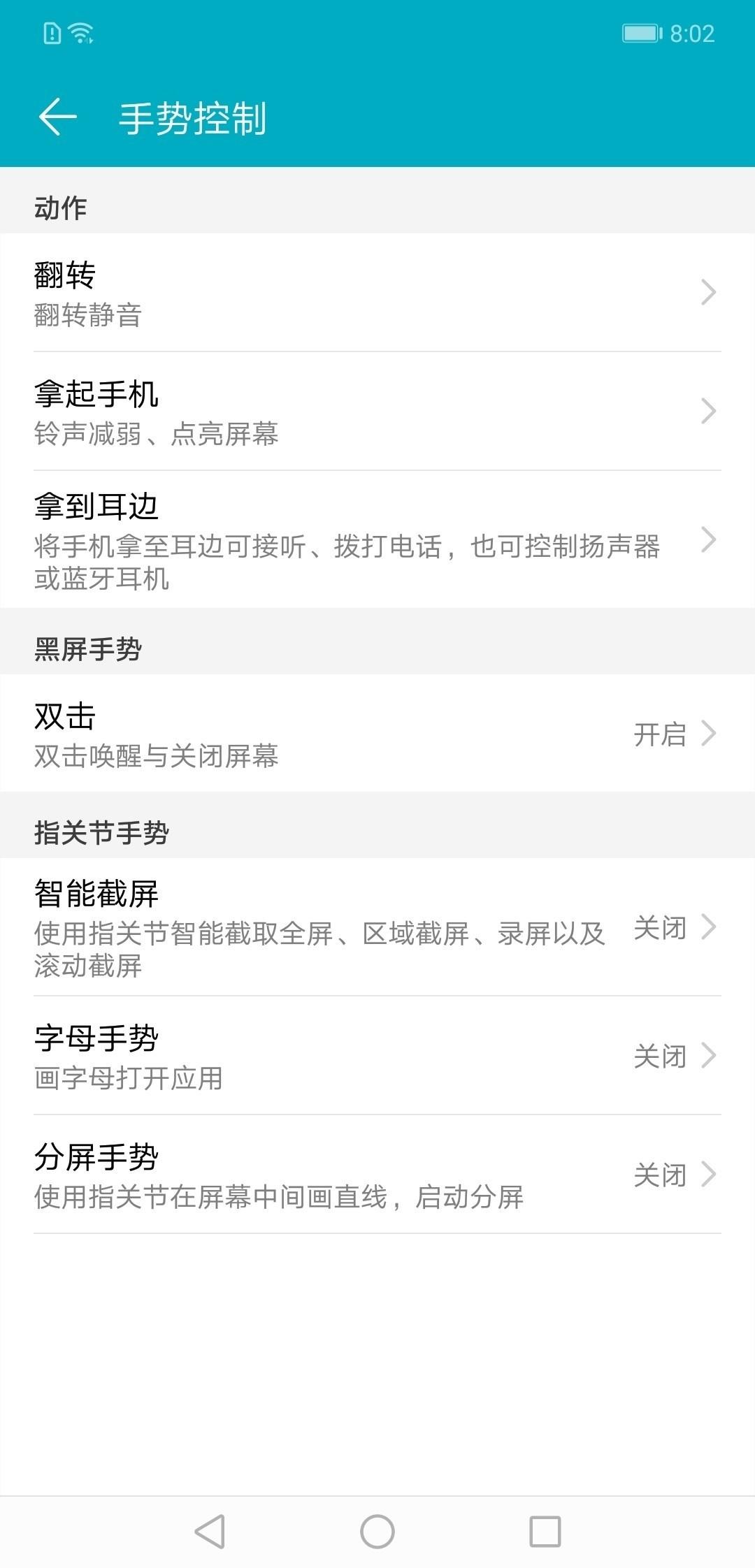 荣耀8XMax(4+128GB)手机功能界面第3张