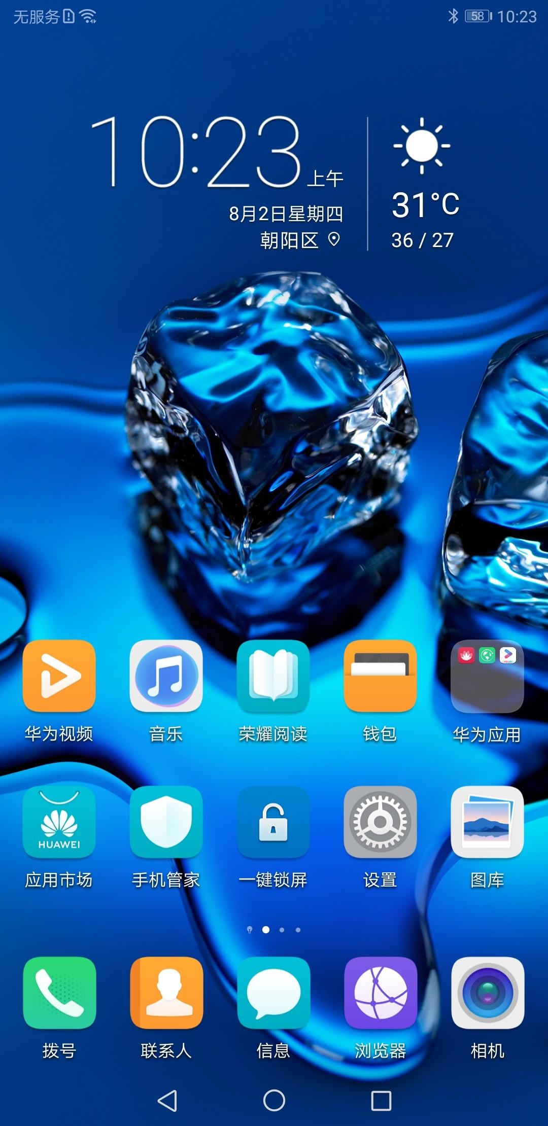 荣耀Note10(8+128GB)手机功能界面第1张