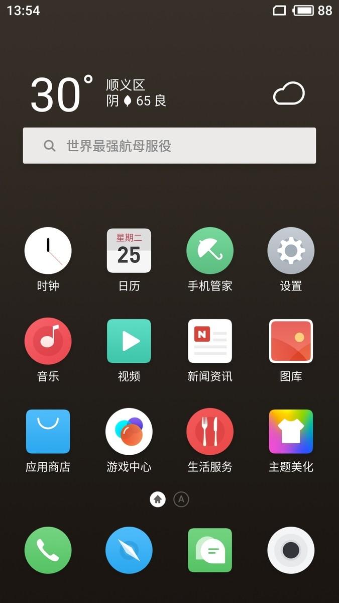 魅族PRO7Plus(标准版)手机功能界面第1张
