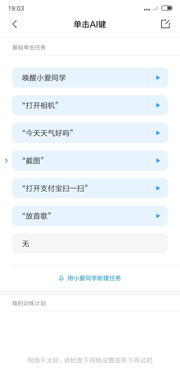 小米MIX3(6+128GB)手机功能界面第2张
