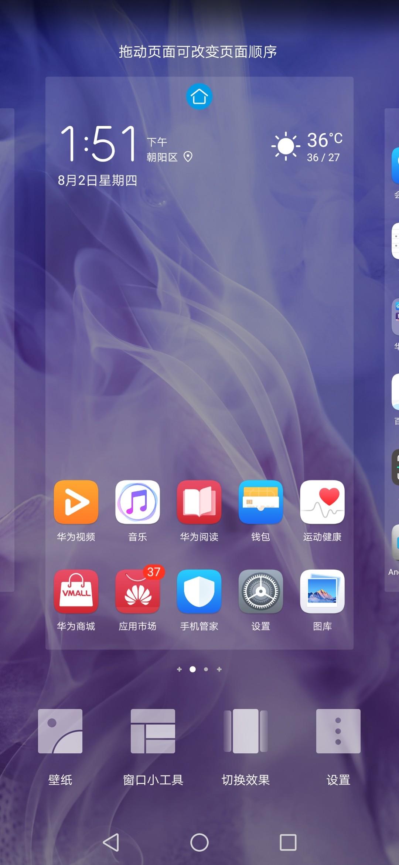 华为nova3(128GB)手机功能界面第3张