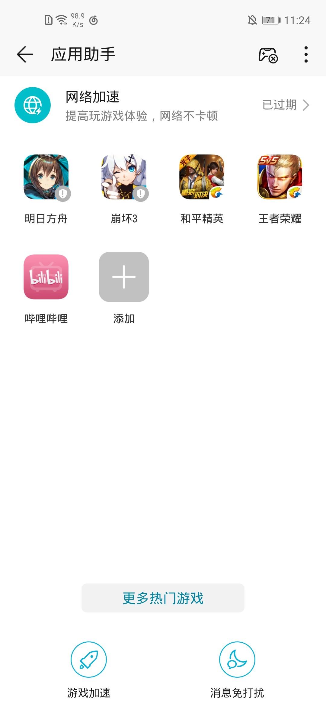 荣耀20S(6+128GB)手机功能界面第2张