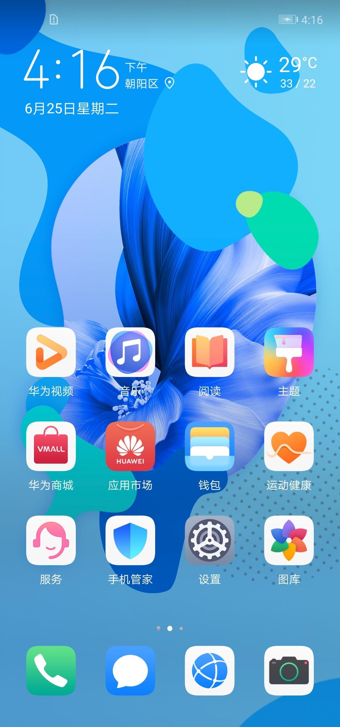 华为nova5i(8+128GB)手机功能界面第1张