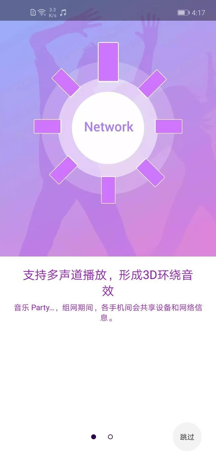 荣耀Play3(4+64GB)手机功能界面第3张
