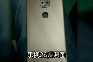 乐视手机2S