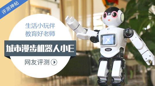 生活小玩伴 城市漫步机器人小E网友评测