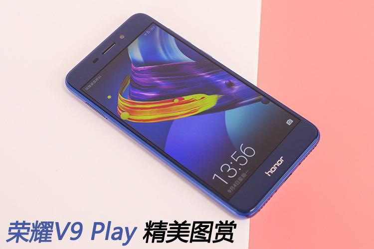 荣耀V9 Play