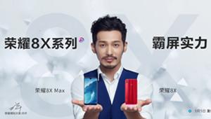 【荣耀8X】9月5号,荣耀在西安召开重磅发布会,推出荣耀8X系列新机,包括荣耀8X和荣耀8X Max。