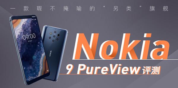 "Nokia 9 PureView评测:一款瑕不掩瑜的""另类""旗舰"