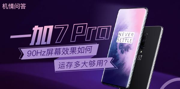 機情問答:一加7 Pro 90Hz屏幕效果如何/運存多大夠用?