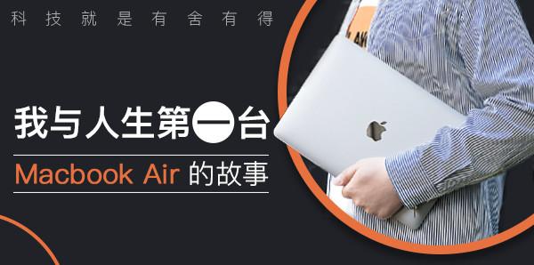 我与人生第一台Macbook Air的故事 科技就是有舍有得