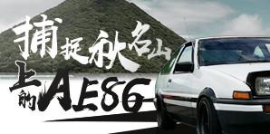 捕捉秋名山上AE86 榮耀20 PRO穩如車神