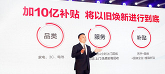 蘇寧618華為、榮耀霸榜 以舊換新成用戶網購新陣地!