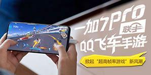 一加7 Pro聯手QQ飛車 超高幀率游戲來了