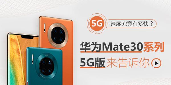 5G速度究竟有多快?華為Mate30系列 5G版來告訴你