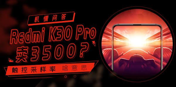 機情問答:Redmi K30 Pro賣3500?觸控采樣率啥意思
