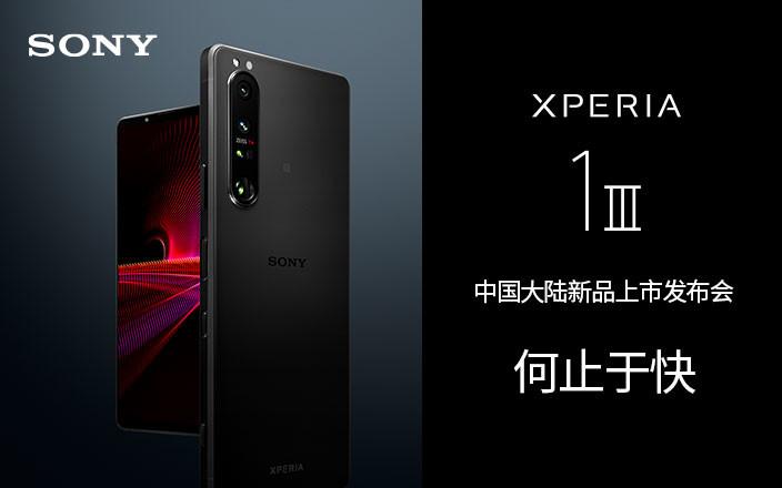 索尼Xperia 1 III中國大陸新品上市發布會