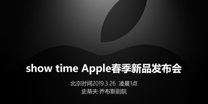 蘋果2019年春季新品發布會