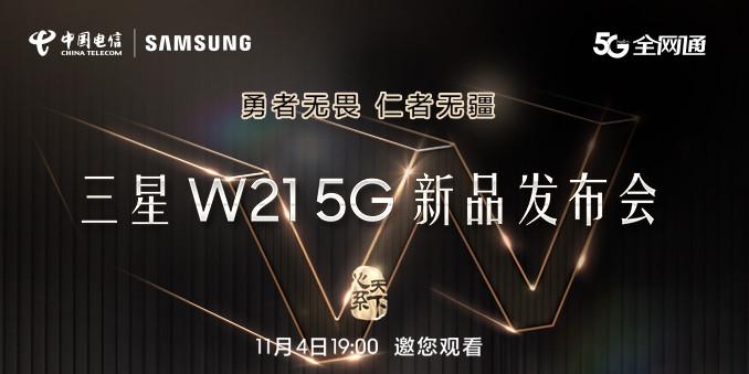勇者无畏 仁者无疆 三星W21 5G新品发布会