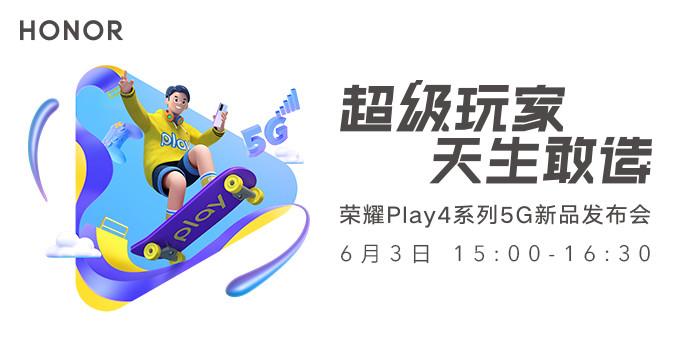 荣耀Play4系列5G新品发布但是会