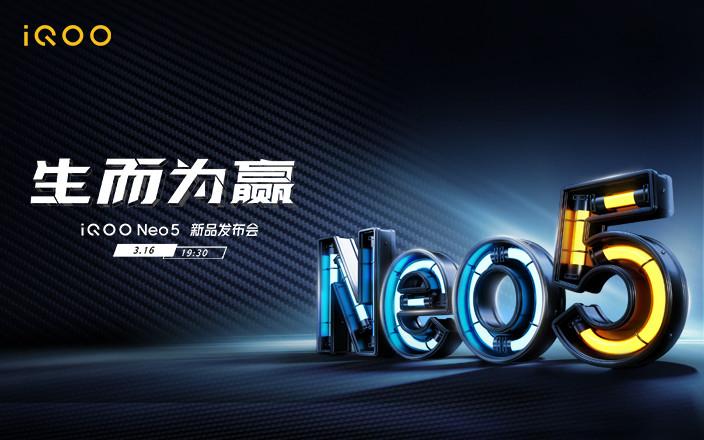 iQOO Neo5 新品线上发布会
