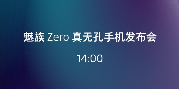 魅族 Zero真无孔88必发官网发布会