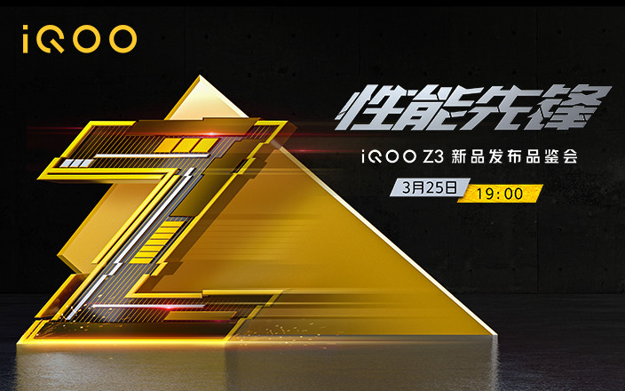 iQOO Z3新品发布品鉴会