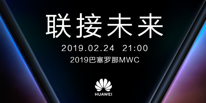 链接未来 华为2019巴塞罗那MWC发布会