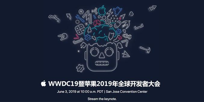 WWDC 2019開發者大會