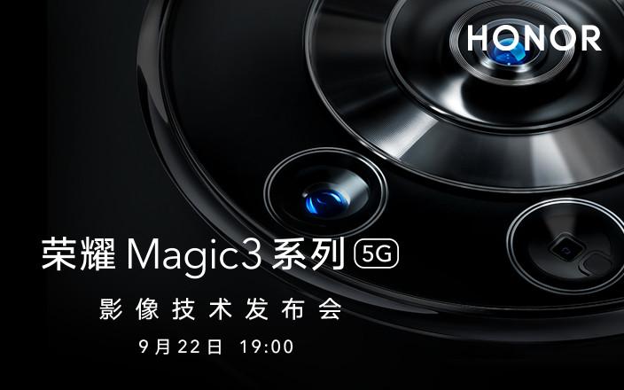 荣耀 magic影像技术发布会