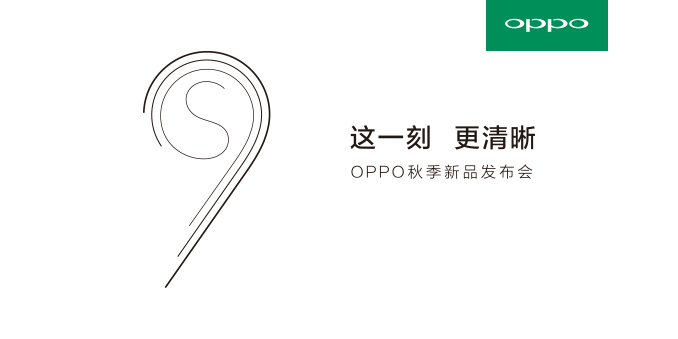 OPPO R9s发布会