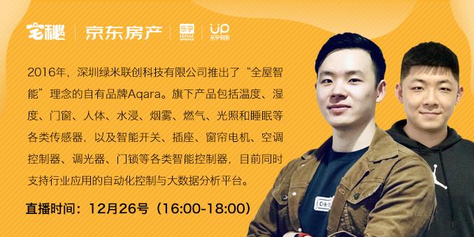 宅秘AI家計劃-深圳站綠米直播