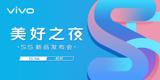 vivo S5系列新品發布會