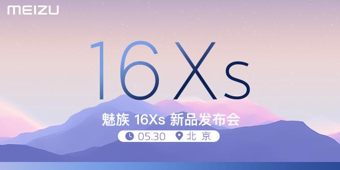 魅族16Xs新品发布会